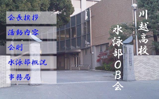 川越高校水泳部OB会